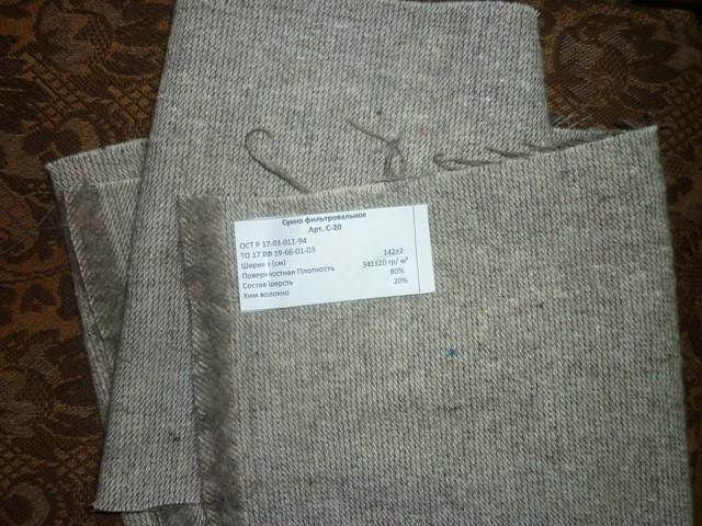Сукно фильтровальное №2,  артикул  С-20    ш.142